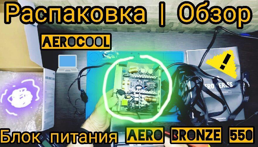 Превью Aerocool AERO BRONZE