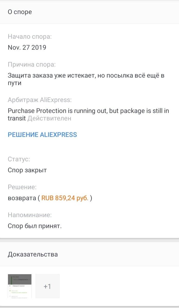 AliExpress спор закрыт